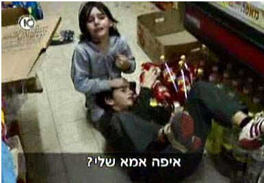 A 10-year old boy from Sderot, badly wounded by a rocket, being comforted by his 8-year old sister: 'Where's mommy?'