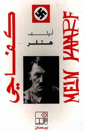 Cover of <i>Mein Kampf,</i> Arabic translation.